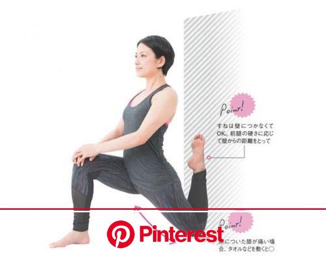 大腿四頭筋が硬いと股関節が伸ばしづらい?パンパンな前太腿をゆるめる30秒ストレッチ【2020】(画像あり) | ヨガジャーナル, ストレッチ ヨガ, 骨盤矯正 ダイエット