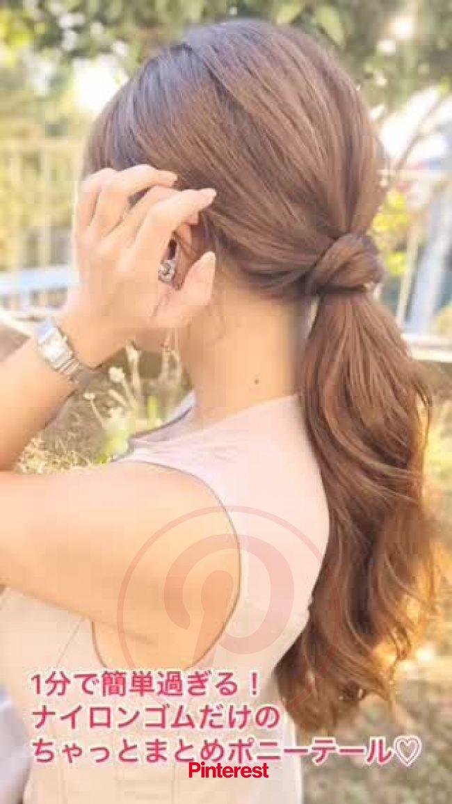chii hair♡のページ | おしゃれでカワイイ人気動画 | C CHANNEL | まとめ髪 簡単 ロング, ポニーテール 簡単, 簡単 まとめ髪