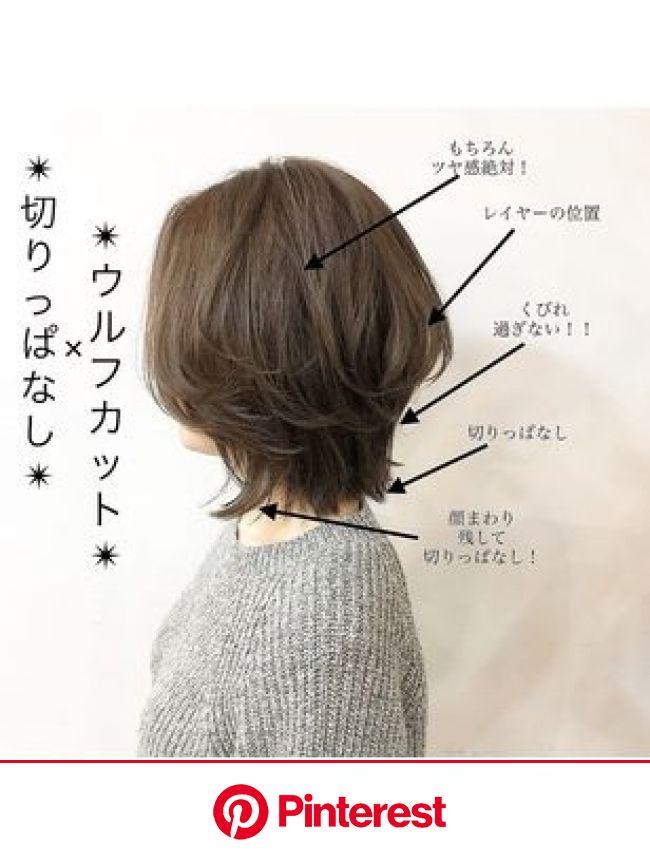 【2021年冬】ミディアムの髪型・ヘアアレンジ|人気順|10ページ目|ホットペッパービューティー ヘアスタイル・ヘアカタログ | ヘアカット, ヘアスタイル, 短い髪のためのヘアスタイル