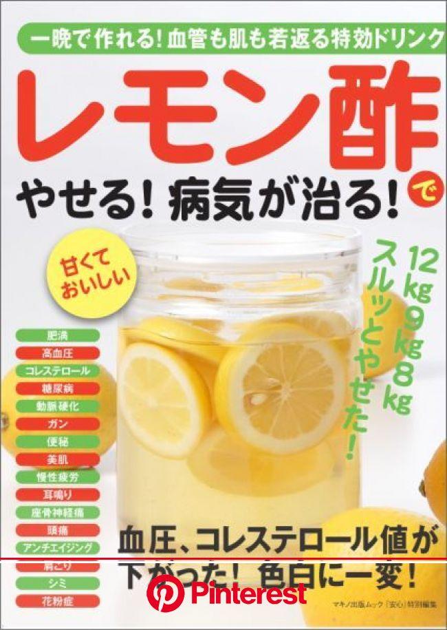 作り方 レモン水