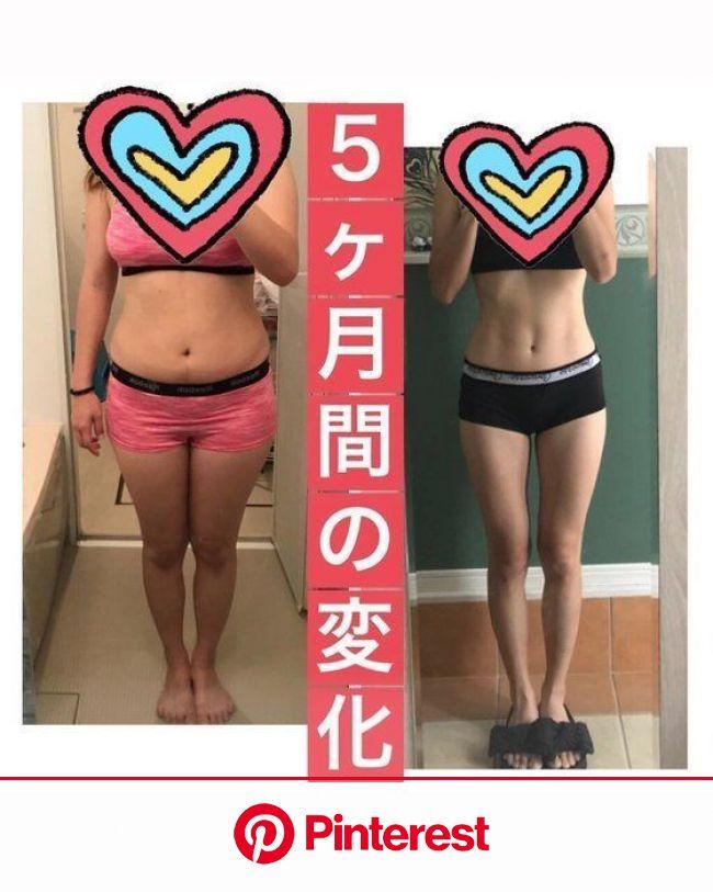 -20kgの減量に成功!4人のママの産後ダイエット法とは(画像あり) | 産後ダイエット, ビフォーアフター ダイエット, 減量