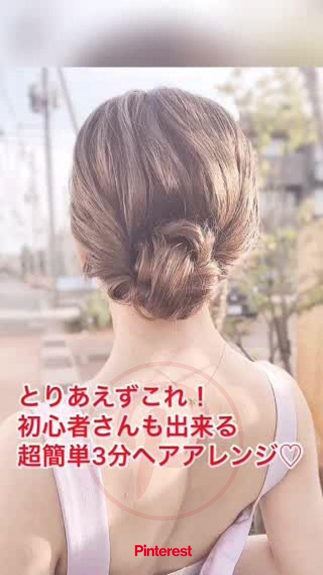 とりあえずこれ♡ダイソーで作る♡不器用さん向けヘアアレンジ♡ | C CHANNEL | 簡単ヘア, 簡単 まとめ髪, 簡単 ヘアアレンジ