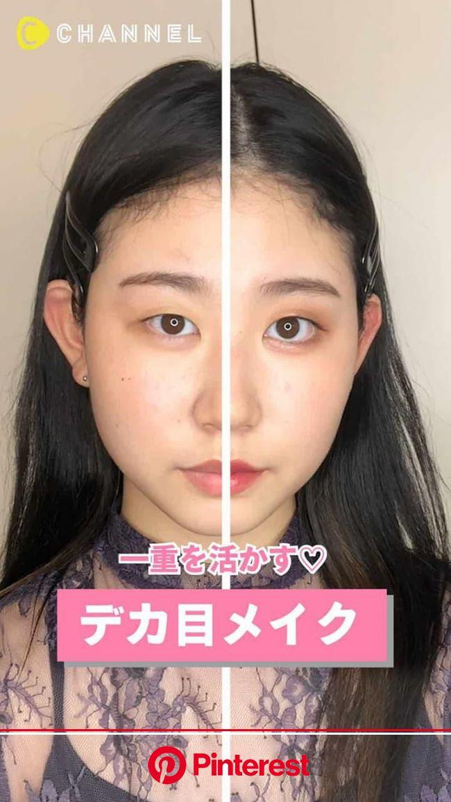 「一重を活かす! デカ目メイク」[動画] | アジアの化粧チュートリアル, デカ目メイク, 日本のメイクアップ