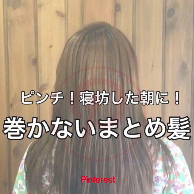 カジュアルコーデに合わせたい♡5分以下で完成の「こなれ時短アレンジ」8選 | Hair arrange, Hair styles, Face hair
