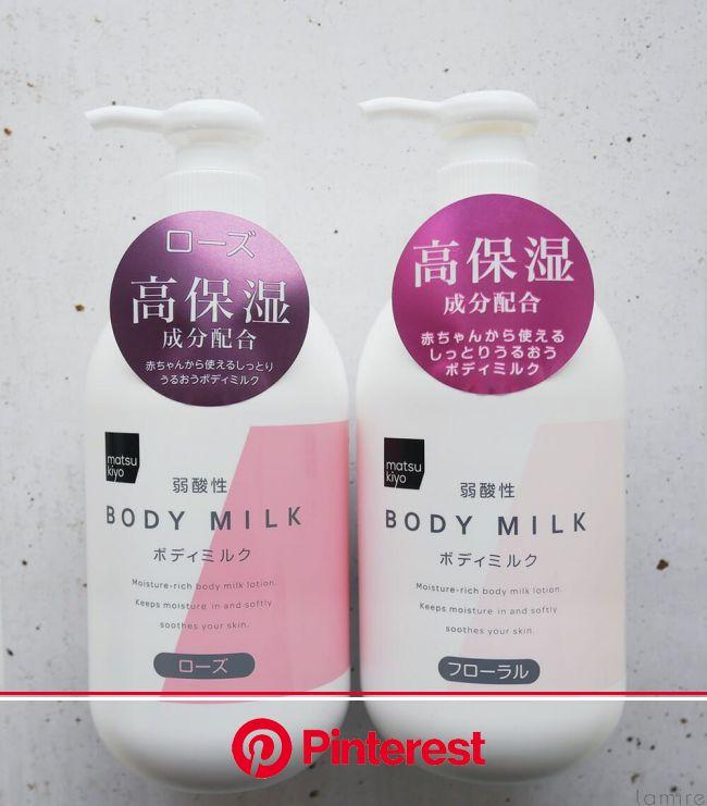マツキヨのプライベートブランドがアツイ!大絶賛アイテムをまるっと紹介(画像あり) | ビューティーアドバイス, 美容, スキンケア