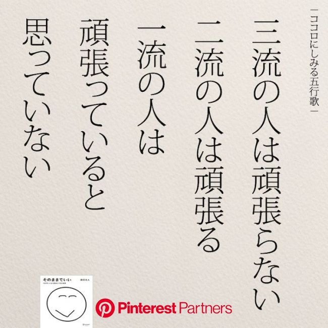 一流の人とは | Cool words, Favorite words, Powerful words