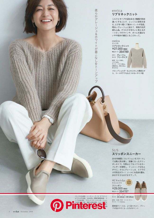 エクラ11月号試し読み | (14ページ目)雑誌『eclat』試し読み | Web eclat | Jマダムのための50代ファッションサイト | スタイリッシュファッション, 50年代 ファッション, ファッション