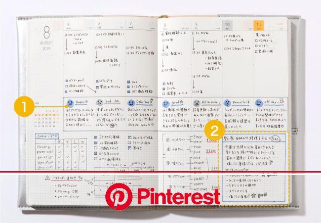 SUNNY手帳の使い方 | SUNNY手帳特設ページ|いろは出版株式会社 | 仕事 手帳, 手帳 家計簿, 手帳 活用