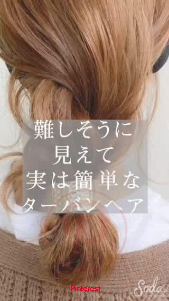 【使ったもの】LILAYバーム【2020】 | ターバン ヘアアレンジ, 簡単 まとめ髪, 三つ編み サイド