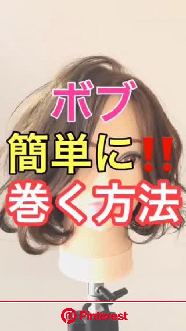 【ボブ巻き髪講座】簡単に可愛く巻く方法・ | ボブ 巻き髪, 髪 巻き方, ボブ 巻き