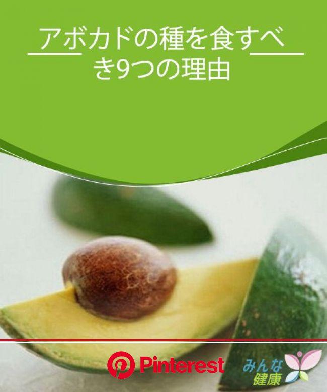 アボカドの種を食すべき9つの理由 | アボカドの種, アボカド, ドリンクレシピ