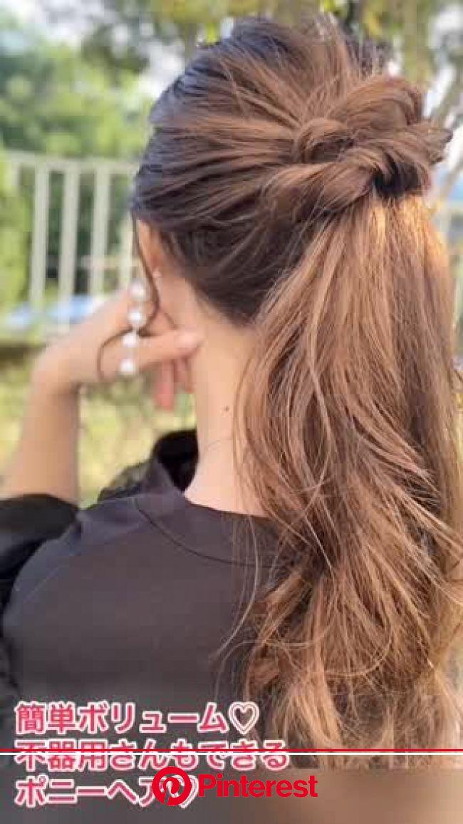 ゴム2つで簡単♡大人ポニー | C CHANNEL【2020】 | 髪型 ミディアム アレンジ, ポニーテール 簡単, 無造作ポニーテール