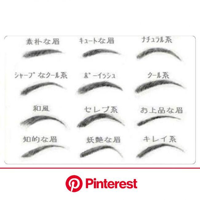 眉毛キマってる?眉毛の整え方と美人眉のつくりかた|【HAIR】 | アジアンアイメイク, 眉毛の手入れ, 眉毛