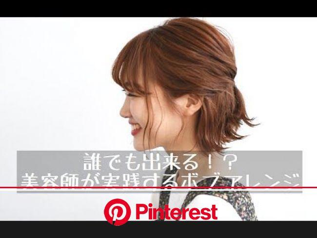 Hanwen said East said West - YouTube   ボブ アップスタイル, ボブ アレンジ, ボブ ヘアアレンジ 簡単