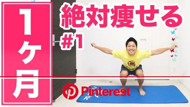 【1ヶ月で痩せる】WEEK1:ゆるふわラジオ体操!毎日10分で必ず痩せる! - YouTube   痩せる, フィットネスダイエット, ダイエット トレーニング