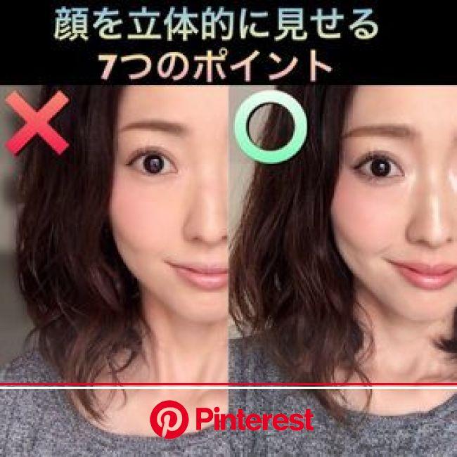 イイネ1500超の大反響❤︎平たい顔を立体的に見せる7つのポイント | マキアオンライン(MAQUIA ONLINE) | セレブメイク, アジアの化粧チュートリアル, メイクテク