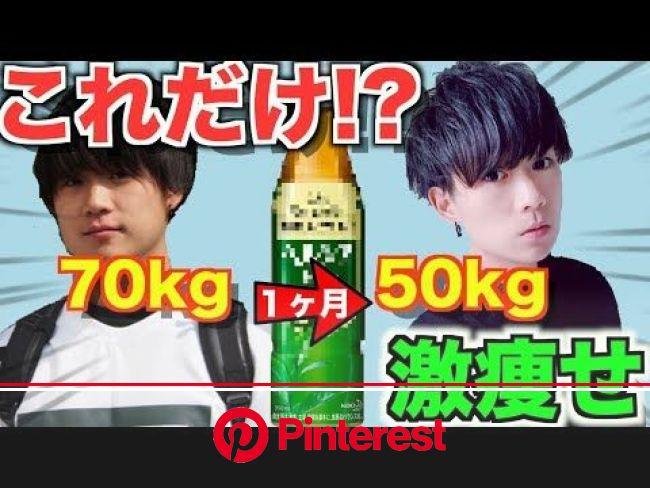 【衝撃】1ヶ月で20kg痩せたダイエット方法が意外すぎる!? - YouTube | ダイエット トレーニング, ダイエット, ダイエット 腹筋