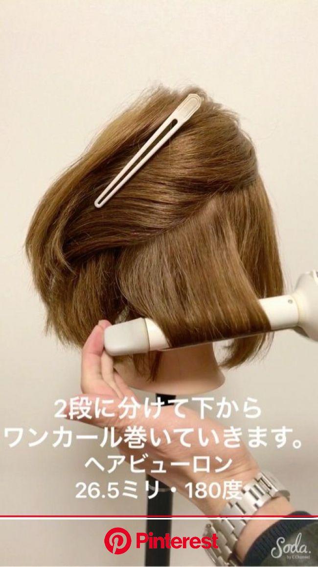 『ふわふわ内巻きボブ♪の簡単プロセス』 | 内巻き ボブ, 髪型 ボブ アレンジ, 髪型 ボブ
