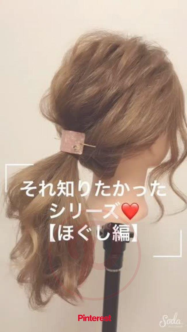 それ知りたかったシリーズ❤️【ほぐし編】 | 前髪 ヘアアレンジ, ポニーテール 簡単, 簡単ヘアアレンジ ロング まとめ髪