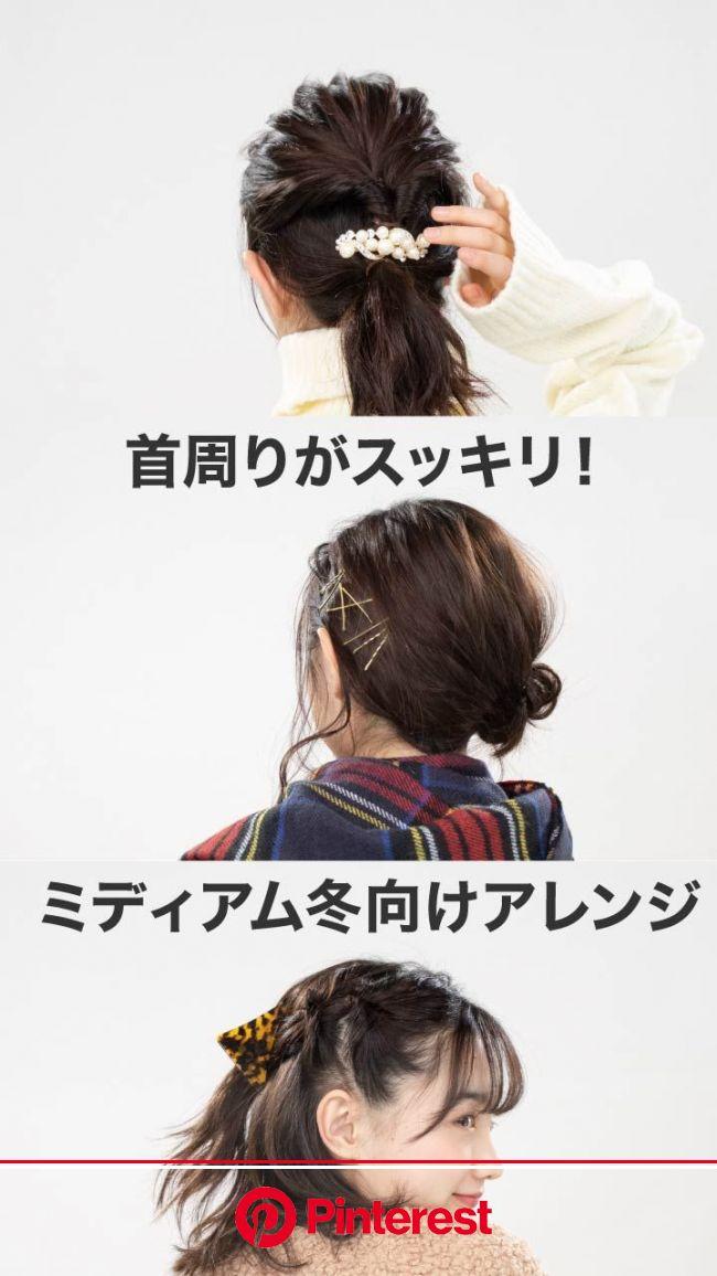 「長さが微妙なミディアムヘアはアレンジしづらい! でも今年の冬もおしゃれな髪型で過ごしたいな〜  今回は、髪の長さで困っているあなたに3つのヘアアレンジを教えちゃいます! おしゃれ冬のコーデにも似合うヘアアレンジは助かりますよね♡ みんなも試してみて…」[動画] | 簡単 ヘアアレンジ ミディアム,
