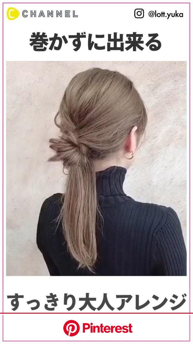 ※コメントにはご対応致しかねます。予めご了承ください。【 Instagram 】【2020】 | まとめ髪 簡単 ロング, 三つ編み サイド, ヘアアレンジ 三つ編み