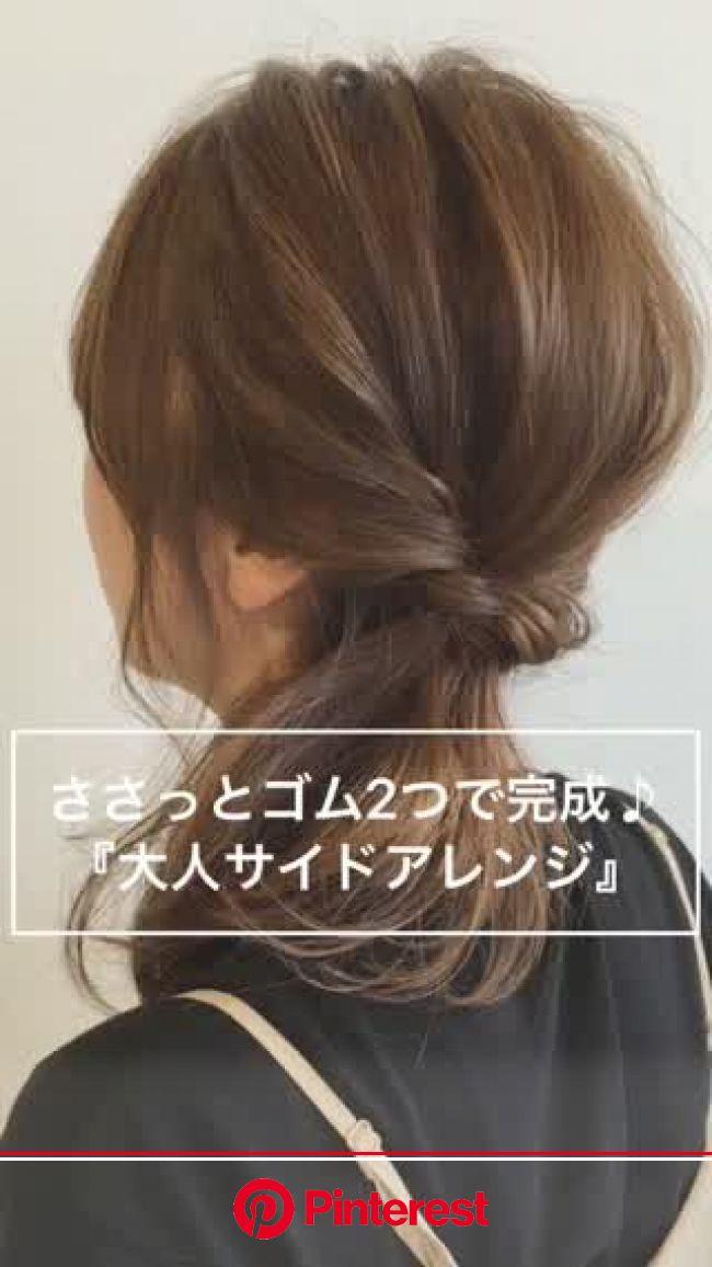 サイドアップアレンジ!オトナっぽさはこう作る! | C CHANNEL | ヘアスタイリング, 髪 カット, ロング ヘアセット