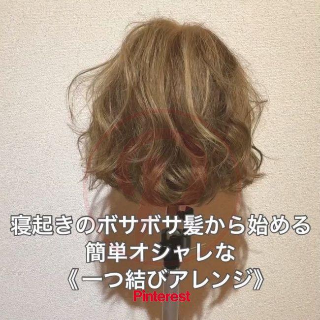 ハネちゃった!でも大丈夫♡中途半端なボブさんのすっきり簡単まとめ髪14選 in 2020 | Long hair styles, Hair styles, Photo, video