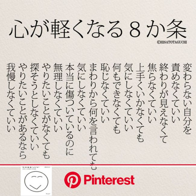 思わず心が軽くなる8か条 | 女性のホンネ川柳 オフィシャルブログ「キミのままでいい」Powered by Ameba | 素敵な言葉, 愛の言葉, 言葉