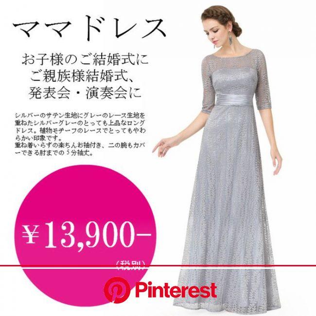 【サイズ交換無料】3カラーVネックシフォンロングドレス、プリントドレス、ブライズメイドドレス、演奏会、発表会、イブニングドレス | イブニングドレス, プリントドレス, ドレス