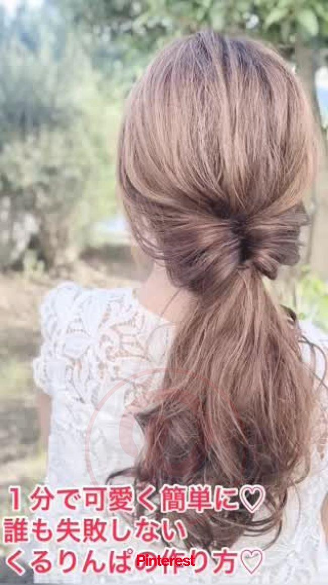 不器用さん必見!!ワンランクUPのポニーテールアレンジ | C CHANNEL(画像あり) | まとめ髪 簡単 ロング, 髪型 アレンジ 簡単, ヘアスタイリング