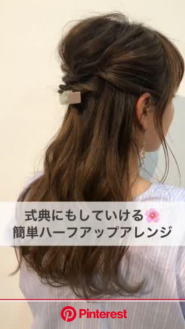 ハーフアップは大人っぽい雰囲気や落ち着いたイメージのあるヘアスタイルの為、卒業式や入学式などにおススメです。【プロセス】 | 入学式 ヘアスタイル, ハーフアップ 簡単, 入学式 ヘア
