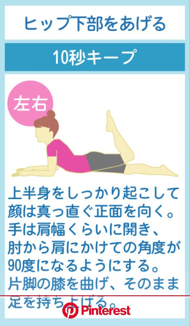 ヒップアップで絶対美尻に!お尻痩せに効果的な筋トレ方法30選 | 健康のモチベーション, エクササイズ, 健康