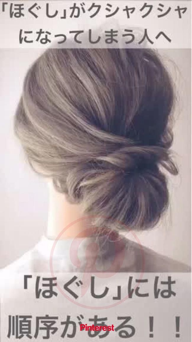 202、「ほぐし」がクシャクシャになってしまう人へ! 「ほぐし」には順序がある! | まとめ髪 簡単 ロング, 簡単ヘアアレンジ ロング まとめ髪, 簡単ヘア