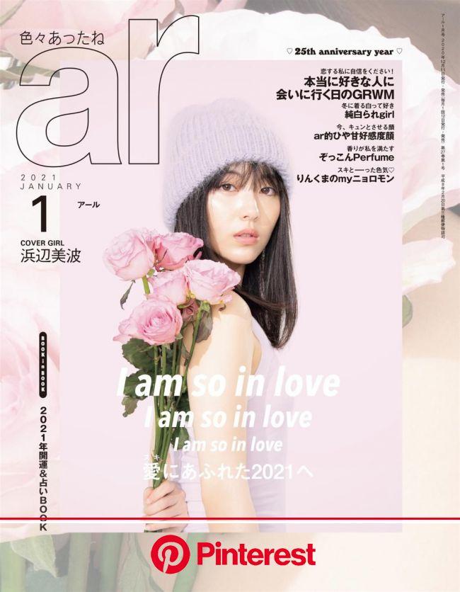 ar アール Back Issue 28033-123330865-001-001-Jan2021 (Digital) in 2021 | Japan aesthetic, Cute designs, Face hair