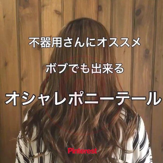5分で毎日違う髪型♡働くアラサーの簡単1weekアレンジ ロング編 in 2020 | Hair arrange, Long hair styles, Hair beauty:__cat__