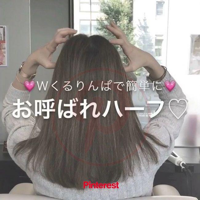 完全保存版♡プロ直伝・定番アレンジ「ハーフアップ」の作り方10選 in 2020 | Hair, Women, Fashion